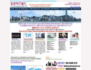 hkbizworld.com screenshot