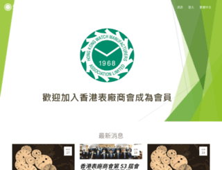 hkwatchworld.com screenshot