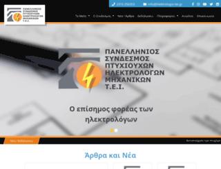 hlektrologoi-tei.gr screenshot