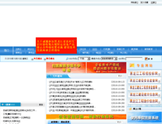hljjs.gov.cn screenshot