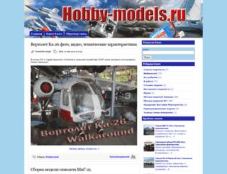 hobby-models.ru screenshot