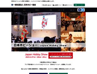 hobby.or.jp screenshot
