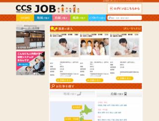 hoiku-hello-job.net screenshot