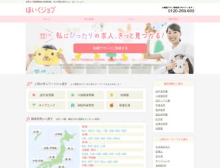 hoiku-job.net screenshot