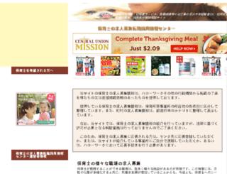hoikusibosyuu.kyuujinbosyuu.net screenshot