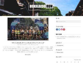 hokkaido-run.jp screenshot