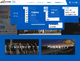hokkaidokeiba.net screenshot