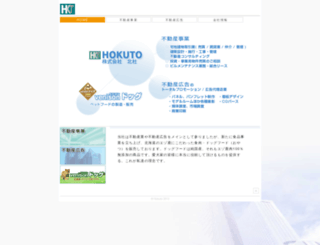 hokuto32.jp screenshot