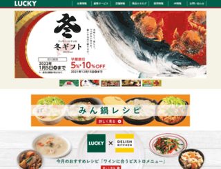 hokuyu-lucky.co.jp screenshot