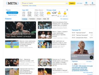 holiday.meta.ua screenshot