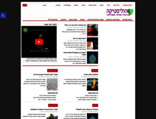 holistica.co.il screenshot