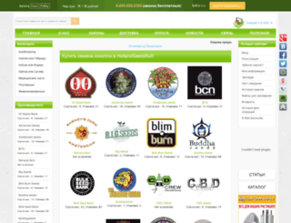 hollandseeds.org screenshot