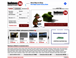 holmes.bg screenshot