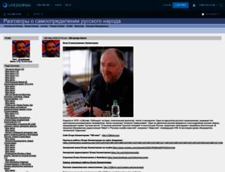 holmogor.livejournal.com screenshot