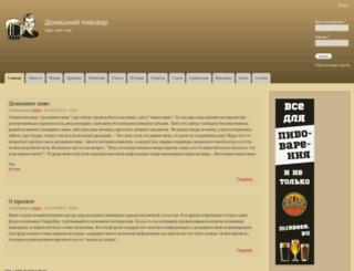 homebrewer.ru screenshot