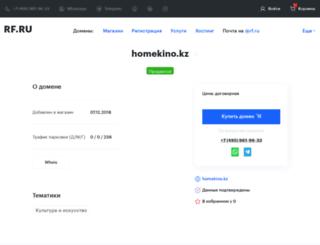homekino.kz screenshot