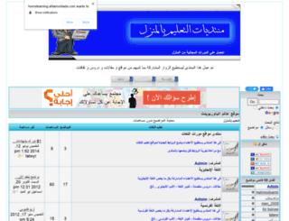 homelearning.ahlamontada.com screenshot