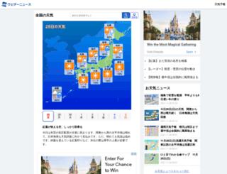 homerun.wni.co.jp screenshot