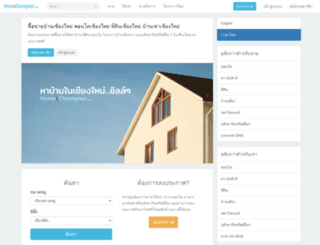 homeschiangmai.com screenshot