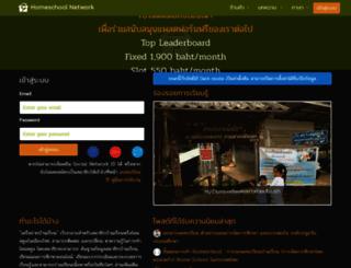 homeschoolnetwork.org screenshot