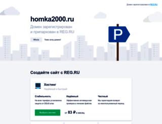 homka2000.ru screenshot