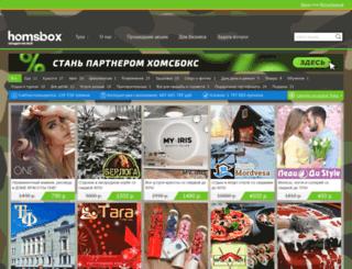 homsbox.ru screenshot