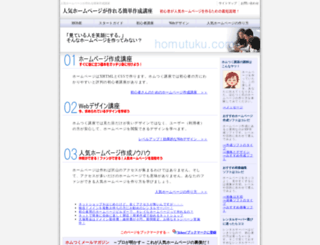 homutuku.com screenshot