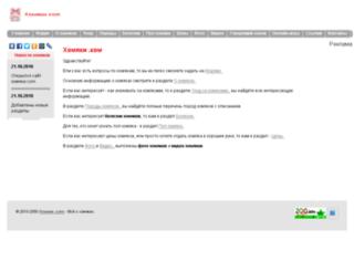 homyaki.com screenshot