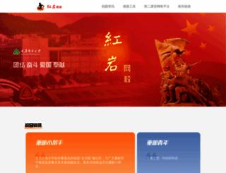 hongyan.cqupt.edu.cn screenshot