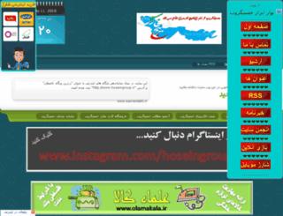 hoseingroup.ir screenshot