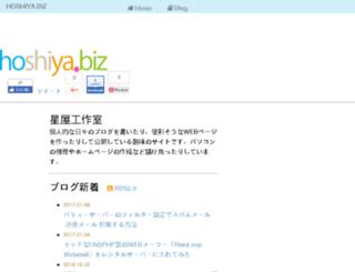 hoshiya.biz screenshot
