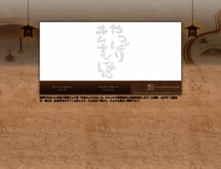 hoshiyama.ne.jp screenshot