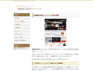 hospitalcity.jp screenshot