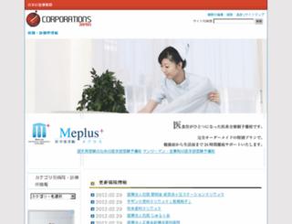 hospitals.corporations.jp screenshot