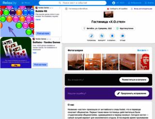 hostel-vitebsk.relax.by screenshot
