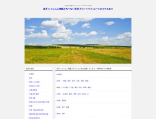hostel.co.jp screenshot