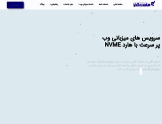 hostgozar.com screenshot