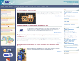 hostmaster.ua screenshot