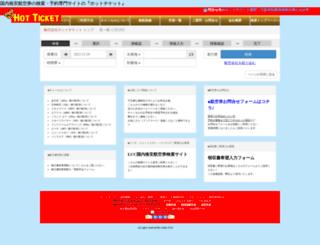 hot-ticket-air.jp screenshot