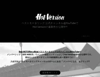 hot-version.jp screenshot
