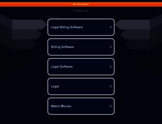 hotdocs.jp screenshot