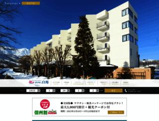 hotel-hakuba.com screenshot