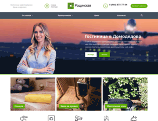 hotel-roschinskaya.ru screenshot