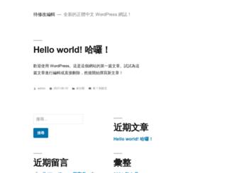 hotel-u.com.tw screenshot