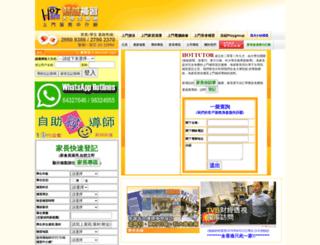 hottutor.com.hk screenshot