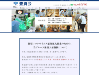 houshikai.or.jp screenshot