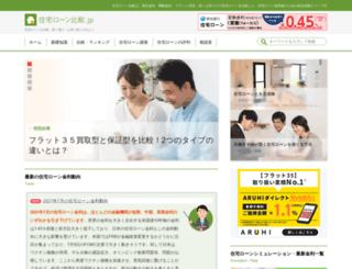 housingloan.jp screenshot