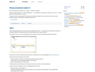 howknow1c.ru screenshot