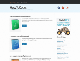 howtocode.ge screenshot