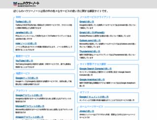 howtonote.jp screenshot